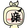 24 Chinese Budou boy emoji